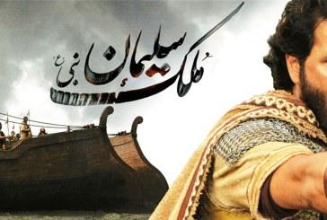 فيلم  مملكة النبي سليمان عليه السلام