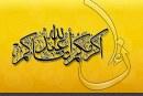 """حقائق ومفاهيم قرآنية """"الكرامة في القرآن الكريم"""""""