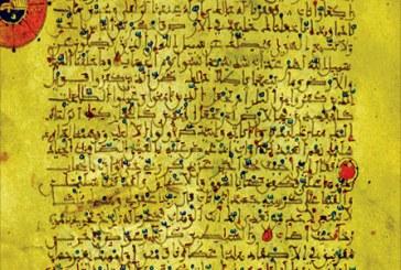 نسخة نادرة من المصحف المبارك مكتوبة على الجلد