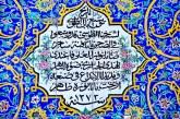 مدوّنة  محمد الحلي الحسيني