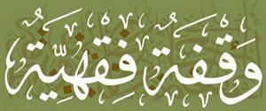 feqeh-2