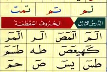 الحروف المقطّعة  في القرآن الكريم
