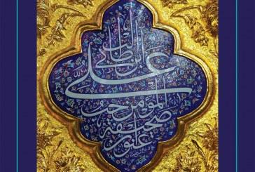 الإمام علي عليه السلام في مواجهة التغيير