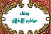 حراك الإمام علي بن الحسين عليه السلام في الدَفْعِ والتَغييرِ الأخلاقي