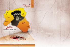 لقاء مع مدير المركز الإسلامي للدراسات الاستراتيجية