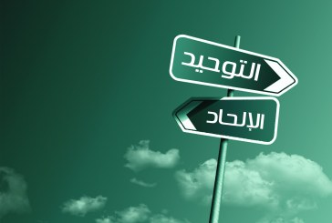 الالحاد بين الاعتقاد واخفاقات الامة
