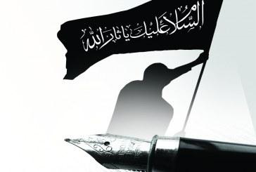 القضية الحسينية ودور الإعلام في ترسيخ مبادئها