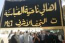 ناحية العباسية ومواكب الولاء والعشق الحسيني