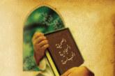 أنواعُ الاقتباسِ مِن القرآنِ الكَرِيم في أدعية الصحيفة السجادية