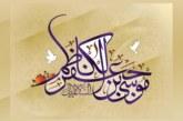 الإمام الكاظم(عليه السلام)