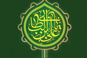 الإمام علي عليه السلام  ينشر السـنة ويؤسس للقانون