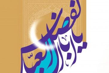 ابو الفضل جذوة الصهيل في ملحمة البطولات
