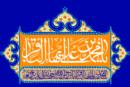 الإمام الباقر «عليه السلام»